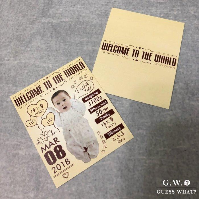 GW 寶寶手創 卡片式滿月卡 彌月卡謝卡禮金卡祝福小卡囍餅提領卡可代客設計 客製化 少量印刷  GUESSWHAT