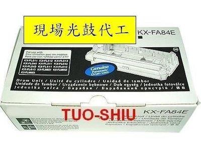 國際 Panasonic KX- 513 / 613 / 653 / 663 光鼓組 84E~現場代工
