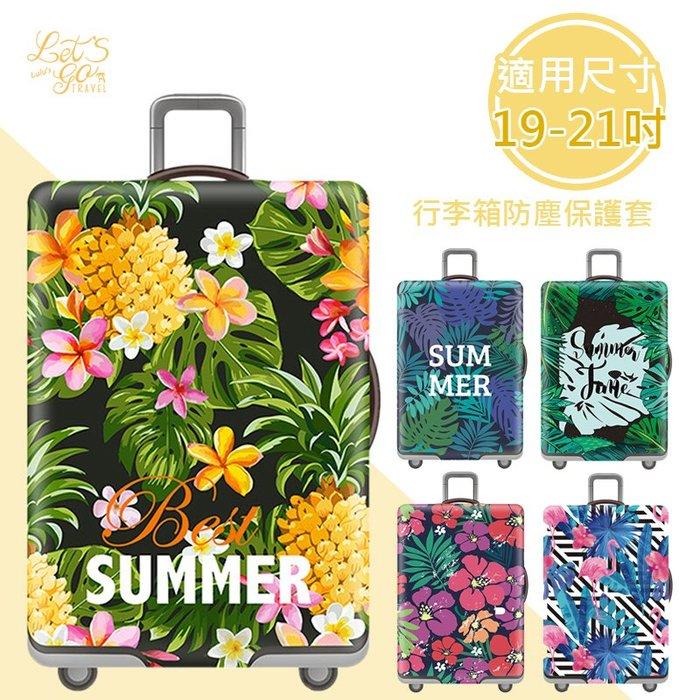 行李箱保護套 ❉︵ 彈力加厚 20吋 旅行箱保護套防塵套 ︵❉5款。 Let's Go lulu's。DCAB