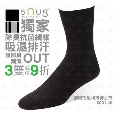 3雙9折 sNug 腳臭剋星科技紳士襪 S001 黑色 除臭襪 永璨體育