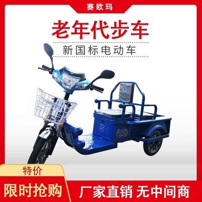 電動三輪車貨車新款家用電瓶接送孩子成人代步車載重小貨運平板車代步車電動車