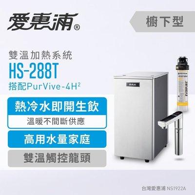 《振勝網》愛惠浦 HS288T + PurVive 4H2 雙溫加熱系統 / 全省免費原廠安裝 / 台灣 原廠公司貨