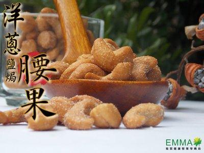 【洋蔥鹽焗腰果】《EMMA易買健康堅果》清爽不油膩,粒粒厚實,重口味!非素食喔!