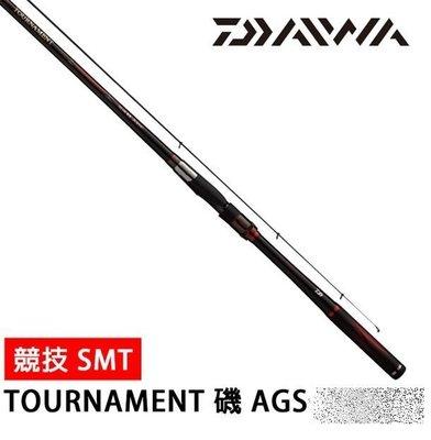 全新庫存家具買賣 二手家具買賣推薦 新竹地區免運 DAIWA TOURNAMENT AGS 競技 赤龍影 1.5-520