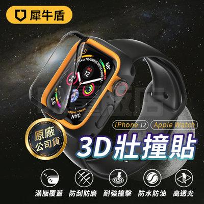 犀牛盾 壯撞貼 Apple Watch 40mm 44mm 6 5 4 SE 耐衝擊保護貼 防撞貼 保護貼