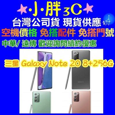 登陸上市禮 綠 台灣公司貨 三星  Galaxy Note 20  8+256G 高雄可自取 note20
