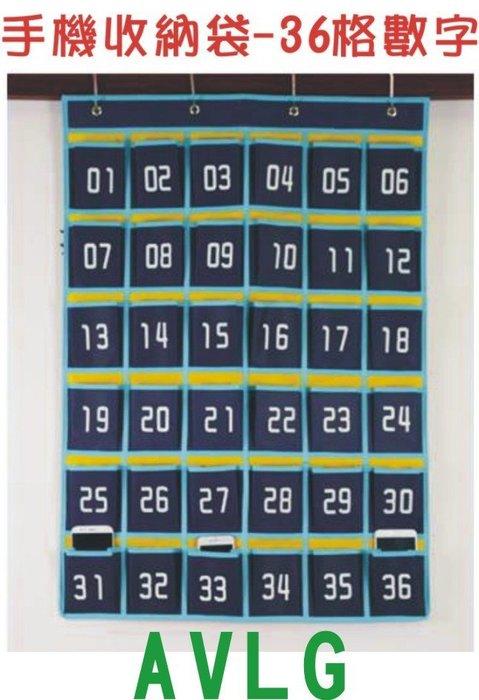 【奇滿來】手機收納袋36格 送掛鈎鋼釘新款學校班級教室學生墻掛式手機掛袋掛兜老師神器考試裝手機袋子門後放手機收納AVLG
