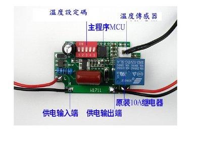 AC220V指撥型溫度控制器