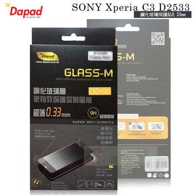 s日光通訊@DAPAD原廠 SONY Xperia C3 D2533 防爆鋼化玻璃保護貼0.33mm/玻璃貼/保護膜