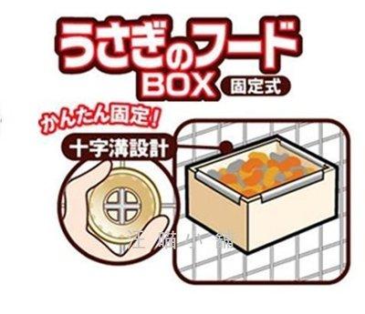 ☆汪喵小舖2店☆兔專區~日本GEX兔兔專用固定式食皿/固定鎖設計,不易弄翻