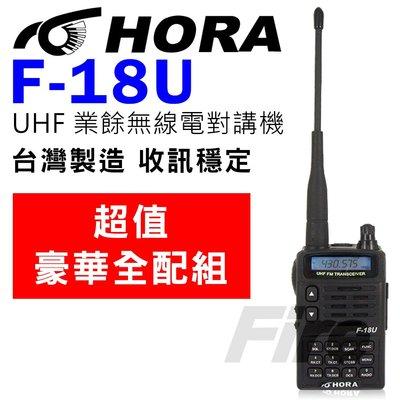《實體店面》【豪華全配組】HORA F-18U UHF 單頻 無線電對講機 F18U 超高頻手持無線電對講機
