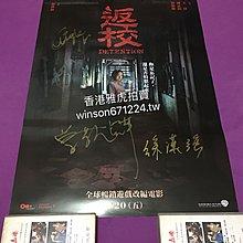「非賣品」台灣電影 返校 電影海報 徐漢強 王凈 曾敬驊親筆簽名
