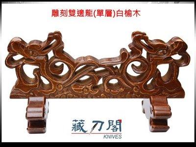 《藏刀閣》雕刻雙邊龍單層架(白榆木)