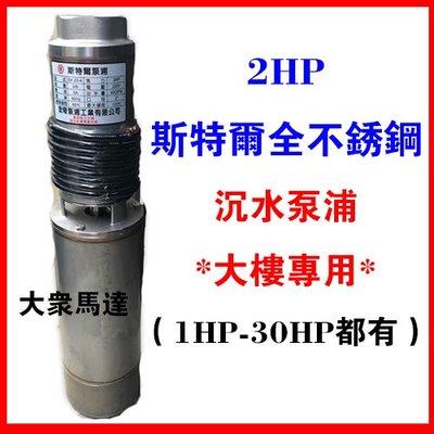 @大眾馬達~2HP*斯特爾全不鏽鋼沉水大樓專用清水 揚水泵(1hp-30hp)抽水馬達『大樓專用』沉水馬達 揚水泵浦