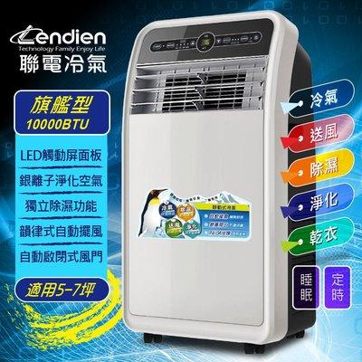 【免運費】LENDIEN聯電 10000BTU頂級旗艦版多功能移動式冷氣機 LD-3160CH