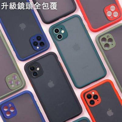 撞色 磨砂殼 親膚手感 防摔殼 新款 鏡頭保護 iPhone11promax i11promax 手機殼 空壓殼 霧面