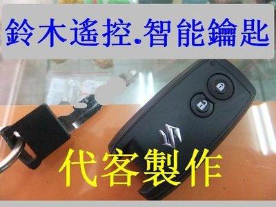 SWIFT,SUZUKI,汽車,SX4,GRAND,VITARA,汽車遙控 感應 智能鑰匙 晶片鑰匙 遺失 代客製作