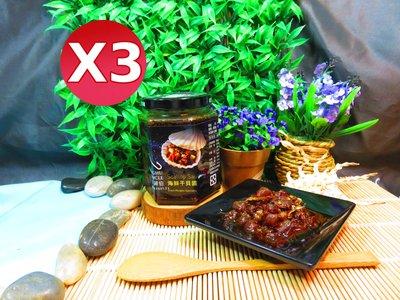 『澎湖GO鑫鮮』澎湖伯XO海鮮干貝醬(3瓶/組)