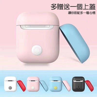 『四號出口』  現貨 【 AirPods 撞色 馬卡龍 矽膠 保護套 】 三色搭配 粉嫩 保護殼 蘋果 藍牙耳機 一代