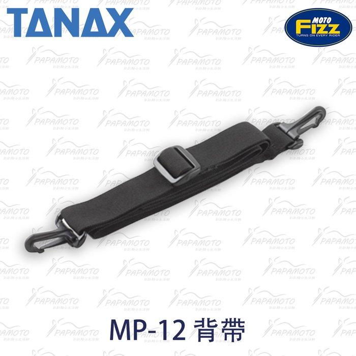 【趴趴騎士】TANAX MP-12 通用型肩背帶 (MOTOFIZZ 後座包 油箱包 側包 馬鞍包 背包 肩背