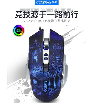滑鼠V7高端RGB USB有線CF LOL精準宏定義電競高DPI吃雞加重游戲鼠標