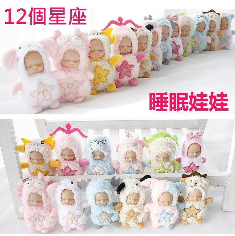福福百貨~12個星座睡眠寶寶鑰匙扣韓國可愛睡萌娃娃baby包掛飾書包挂件星座娃娃毛絨~