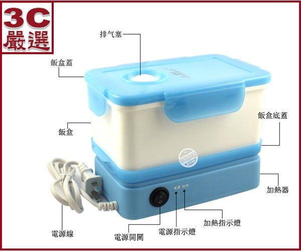 3C嚴選-新款 環保電子加熱飯盒 保溫便當 加熱便當盒 免微波 野餐 電子加熱 香積飯作法 藍
