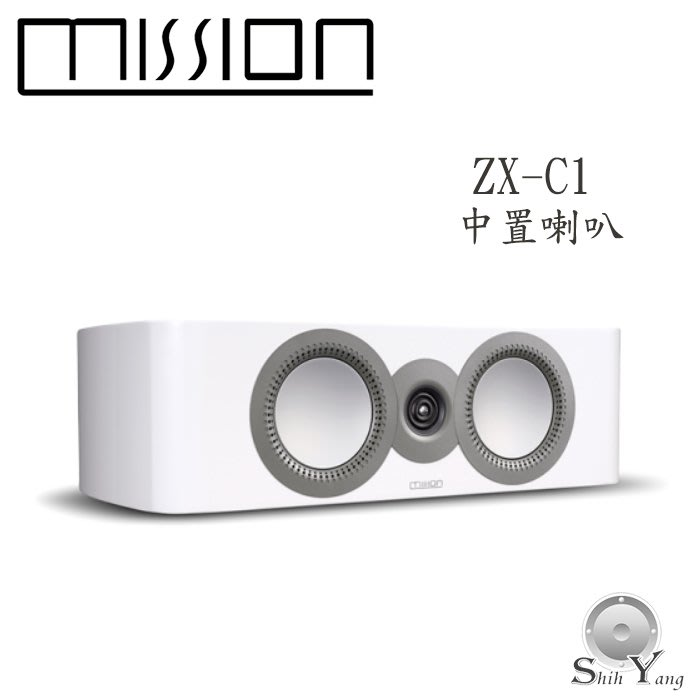 Mission ZX-C1 中置喇叭【公司貨保固+免運】