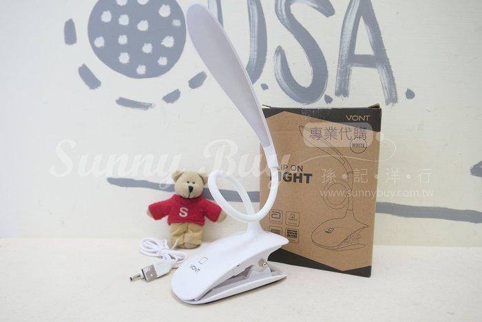 【Sunny Buy】◎現貨◎ 美國 LED無線夾式觸控檯燈 多角度調光 三段亮度可調 USB充電