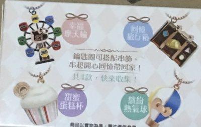 【小米的店】7-11 櫻桃小丸子 X Hello Kitty 聯名【限量3D鑰匙圈 1套4全】現貨 另售 串飾 收納帳篷