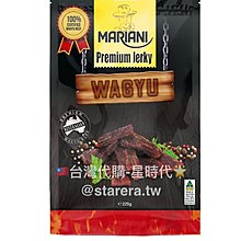 台灣🇹🇼代購-Mariani 精選和牛肉乾 225公克
