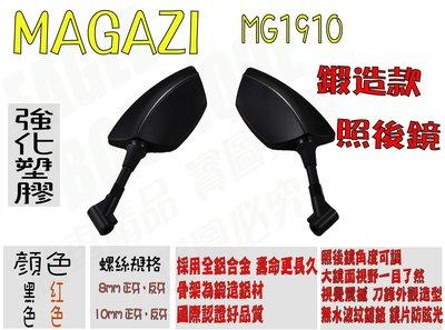 MAGAZI MG1910 刀鋒造型 黑 照後鏡 後照鏡 後視鏡 新勁戰 三代 四代 五代