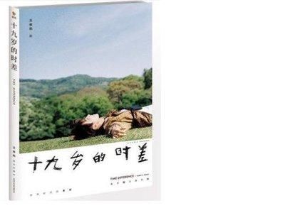 99【小說】十九歲的時差 王俊凱個人圖書作品
