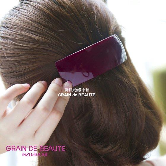 BHJ633-法國品牌Grain de Beaute 超漂亮一字馬尾夾 髮夾 彈簧夾【韓國製】Aznavour