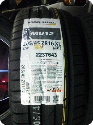 ***天下第一輪*** 韓國 MARSHAL輪胎 MU12  錦湖代工 205/45/16 完工價2600