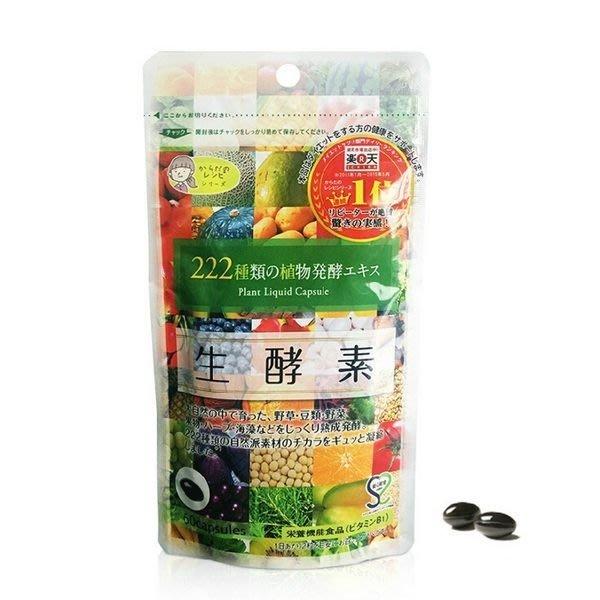 果子小舖. 日本夏天熱銷!日本 GypsophilA 生酵素 222種蔬果酵素濃縮膠囊 60粒