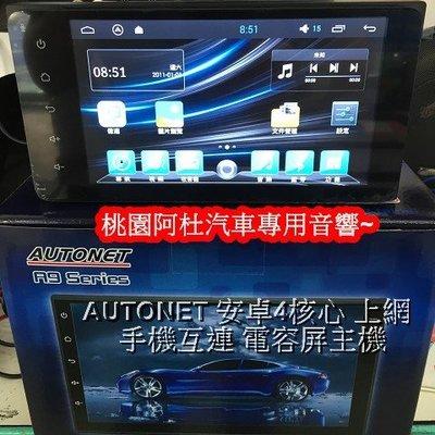 AUTO NET 7吋安卓機 安卓 蘋果 手機互連 主機上網 影音播放 導航王 4核心