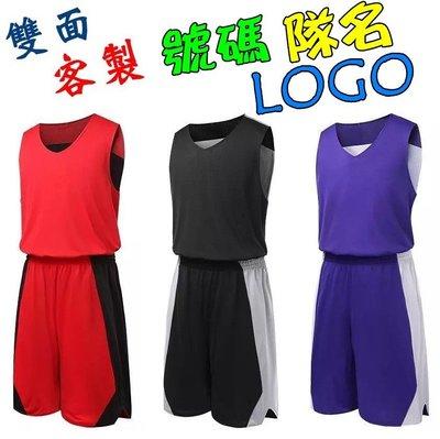 4色雙面 籃球服 練習球衣 訓練背心 球褲 號碼 隊名 LOGO 客製 NBA 勇士 騎士 火箭 湖人 林書豪