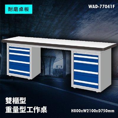 【辦公嚴選】Tanko天鋼 WAD-77041F《耐磨桌板》雙櫃型 重量型工作桌 工作檯 桌子 工廠 車廠 保養廠
