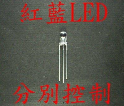 光展 5mm 紅藍-分別控制 LED 終極爆亮型 小燈 倒車燈 剎車燈 汽機車 氣氛燈 改裝LED 單顆1.9元