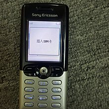 Sony Ericsson T610 懷舊經典手機