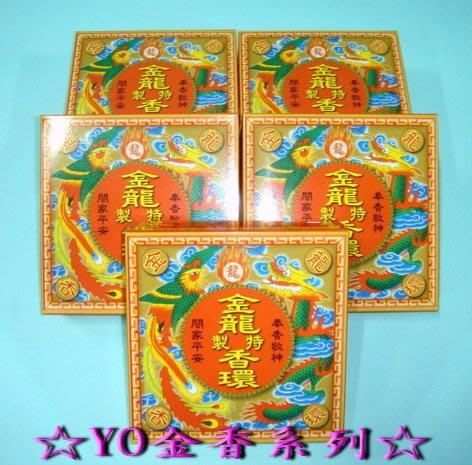 ☆YO金香系列☆24H-金龍中料香環~每盒30元