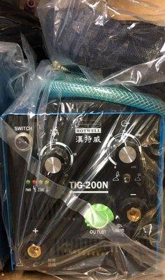 現貨最新款~ 漢特威 鐵漢 T200N (T201N) 氬焊機 全新原廠公司貨大全配含鋼瓶~台製110V/220V可電焊