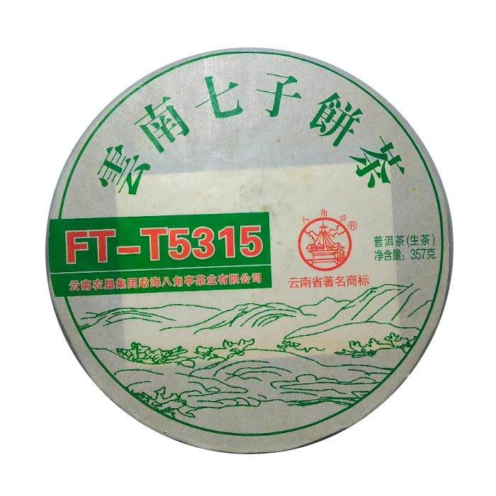 [茶太初] 2015 黎明 飛台號 FT-T5315 鐵餅 357克 生茶