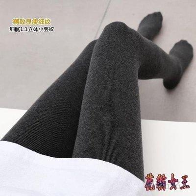 [新品]豎紋加絨加厚連褲襪 秋冬棉質連...