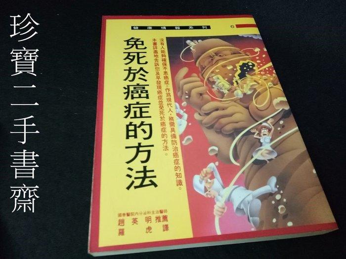 【珍寶二手書齋FA177】《免死於癌症的方法》ISBN:9579685975│方智出版社│羅虎