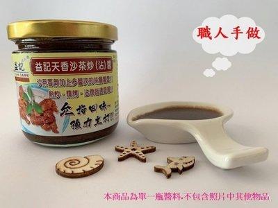 益記天香沙茶炒沾醬/餐廳御用好滋味!!...