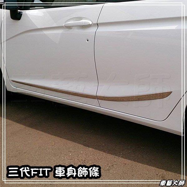 ☆車藝大師☆批發專賣~HONDA 3代 14年 NEW FIT 專用 車身飾條 車側 飾條 白鐵 三代 2014