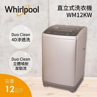 @惠增電器@惠而浦Whirlpool 4D滲透洗立體噴射潔勁流直立12公斤不鏽鋼內槽智慧洗衣機WM12KW@限時大特價