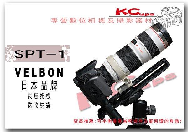 【凱西不斷電,公司貨】VELBON SPT-1 專業 長焦托板 平衡架 穩定架 支撐架 望遠鏡頭 腳架環